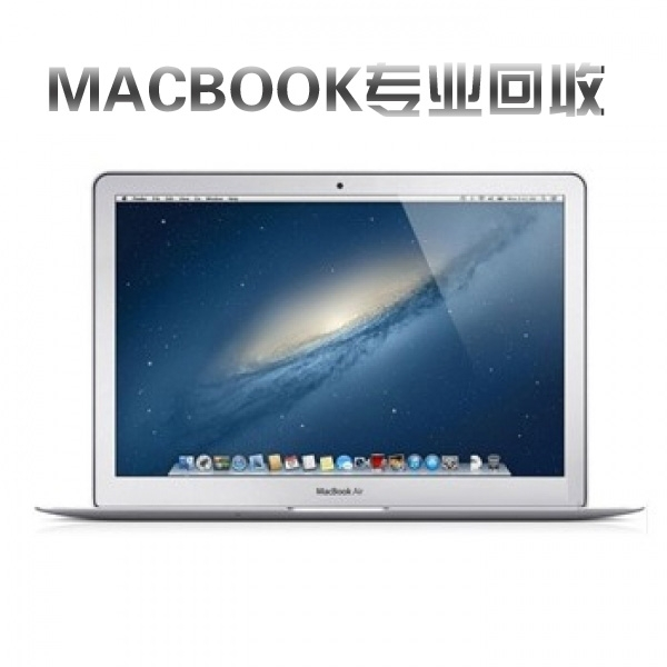 [回收]14-17款macbook air 13寸